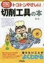 送料無料/トコトンやさしい切削工具の本/澤武一