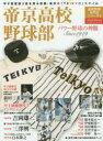帝京高校野球部 パワー野球の神髄 Since 1949【1000円以上送料無料】