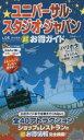ユニバーサル・スタジオ・ジャパン超お得ガイド【1000円以上送料無料】