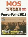 MOS攻略問題集PowerPoint 2013 Microsoft Office Specialist/市川洋子【1000円以上送料無料】