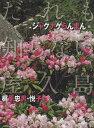 送料無料/だれも知らない屋久島 シャクナゲらんまん編/梶原忠男/梶原悦子