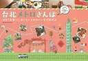 台北メトロさんぽ MRTを使って、おいしいとかわいいを巡る旅♪【1000円以上送料無料】