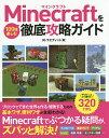 送料無料/Minecraftを100倍楽しむ徹底攻略ガイド やりたいことから探せる320TIPS/タトラエディット