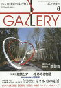ギャラリー アートフィールドウォーキングガイド 2015Vol.6【1000円以上送料無料】