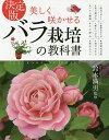 美しく咲かせるバラ栽培の教科書 決定版/鈴木満男【1000円以上送料無料】