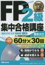 送料無料/FP2級集中合格講座 2015〜16年版/栗本大介