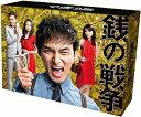 銭の戦争 DVD−BOX...