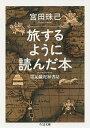 旅するように読んだ本 墨瓦鑞泥加書誌/宮田珠己【1000円以上送料無料】