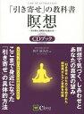 送料無料/「引き寄せ」の教科書瞑想CDブック/奥平亜美衣