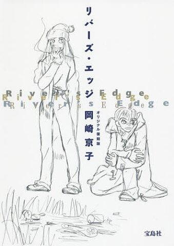 リバーズ・エッジ オリジナル復刻版/岡崎京子【1000円以上送料無料】