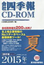 送料無料/CD-ROM 会社四季報 2015夏