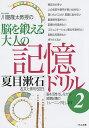 送料無料/川島隆太教授の脳を鍛える大人の記憶ドリル 2/川島隆太