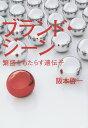 ブランド・ジーン 繁盛をもたらす遺伝子/阪本啓一【1000円以上送料無料】
