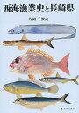西海漁業史と長崎県/片岡千賀之【1000円以上送料無料】