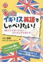 もっとイギリス英語でしゃべりたい! UKイントネーション パーフェクトガイド/小川直樹/ナディア マケックニー【1000円以上送料無料】