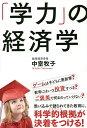 送料無料/「学力」の経済学/中室牧子