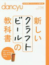 新しいクラフトビールの教科書【1000円以上送料無料】
