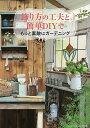飾り方の工夫と簡単DIYでもっと素敵にガーデニング【1000円以上送料無料】