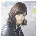 夏の罪(初回限定盤)(DVD付)/花岡なつみ【1000円以上送料無料】