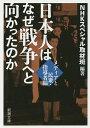 送料無料/日本人はなぜ戦争へと向かったのか メディアと民衆・指導者編/NHKスペシャル取材班