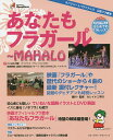 あなたもフラガール〜MAHALO DVDで学ぶはじめてのフラレッスン スパリゾートハワイアンズ公認フラ教本【1000円以上送料無料】