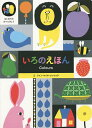 いろのえほん/アイノ‐マイヤ・メッツォラ【1000円以上送料無料】