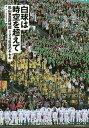 白球は時空を超えて 松山東高野球部124年目のキセキ/チーム...