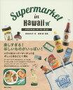 ハワイのスーパーマーケット/永田さち子/宮澤拓【1000円以上送料無料】