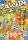 シェルスクリプトマガジン 26【1000円以上送料無料】