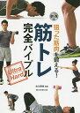 送料無料/狙った筋肉を鍛える!筋トレ完全バイブル Ultra Hard/吉川朋孝/朝日新聞出版