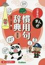 小学生のまんが慣用句辞典/金田一秀穂【1000円以上送料無料】