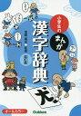 送料無料/小学生のまんが漢字辞典/加納喜光
