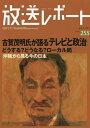 放送レポート Number255(2015−7)/メディア総合研究所【1000円以上送料無料】