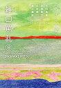 雑口罵乱 8/滋賀県立大学環境科学部環境建築デザイン学科DANWASHITSU【1000円以上送料無料】