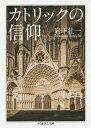 カトリックの信仰/岩下壮一【1000円以上送料無料】