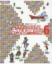 ドラゴンクエスト10みちくさ冒険ガイド Vol.6/ゲーム【1000円以上送料無料】