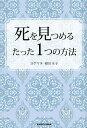 死を見つめるたった1つの方法/ヨグマタ相川圭子【1000円以上送料無料】