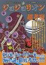 ジョジョリオン超考察 ジョジョの奇妙なパラレルワールド【1000円以上送料無料】