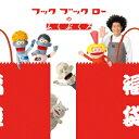 NHK「フックブックローのふくぶくろ」【1000円以上送料無料】