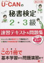 U-CANの秘書検定2・3級速習テキスト&問題集/ユーキャン秘書検定試験研究会【1000円以上送料無料】