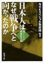 送料無料/日本人はなぜ戦争へと向かったのか 果てしなき戦線拡大編/NHKスペシャル取材班
