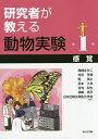 送料無料/研究者が教える動物実験 第1巻/尾崎まみこ/村田芳博/藍浩之