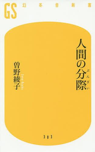 人間の分際/曽野綾子【1000円以上送料無料】