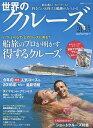 图书, 杂志, 漫画 - 世界のクルーズ 2015summer【1000円以上送料無料】