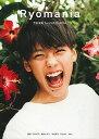 Ryomania 竹内涼真1st PHOTO BOOK/竹内涼真/MARCO【1000円以上送料無料】