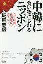 送料無料/中韓に食い物にされるニッポン 在日特権、偽装難民を許すな!/坂東忠信