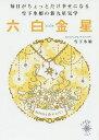 雪下氷姫の新九星気学 毎日がちょっとだけ幸せになる 2016年〔6〕/雪下氷姫/スノウライジング【1000円以上送料無料】