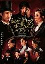 送料無料/ミュージカル「シャーロックホームズ2〜ブラッディ・ゲーム〜」A ver./橋本さとし/一路真輝