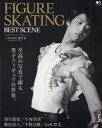 〔予約〕フィギュアスケートベストシーン【後払いOK】【1000円以上送料無料】