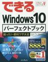 送料無料/できるWindows10パーフェクトブック困った!&便利ワザ大全/広野忠敏/できるシリーズ編集部